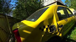 Такси в утиль