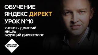 Обучение Яндекс Директ. Урок10 - Графические объявления в Яндекс Директ. Директ реклама.