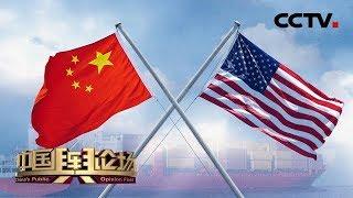 《中国舆论场》 20190526| CCTV中文国际