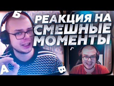 АЛФАВИТ БУЛКИНА - РЕАКЦИЯ НА СМЕШНЫЕ МОМЕНТЫ ОТ БУЛКИНА! #25