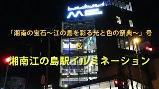 湘南モノレール・湘南の宝石号&湘南江の島駅イルミネーション(Shonan Monorail)