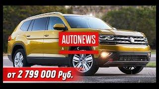 видео Volkswagen Teramont 2018: цены и старт продаж в России