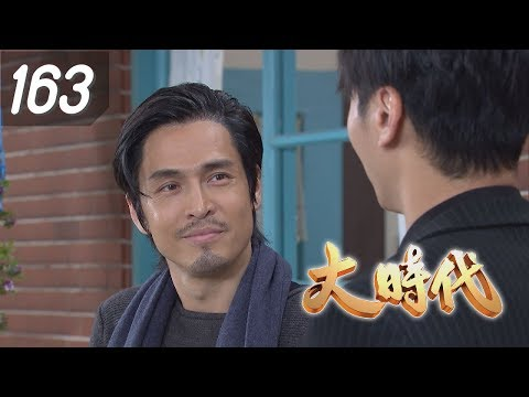 Great Times EP163 (Formosa TV Dramas)