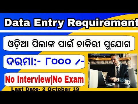 Data Entry Job Odisha New job Data Entry 2019