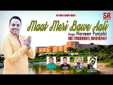 New 2018 II Full HD II Maat Meri Bawe Aali II Naveen Punjabi II By: SR Bhakti Music
