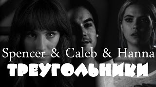 Hanna & Caleb & Spencer || Треугольники