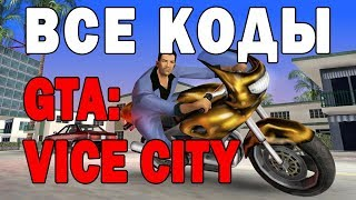 Все коды (читы) на GTA Vice City PC