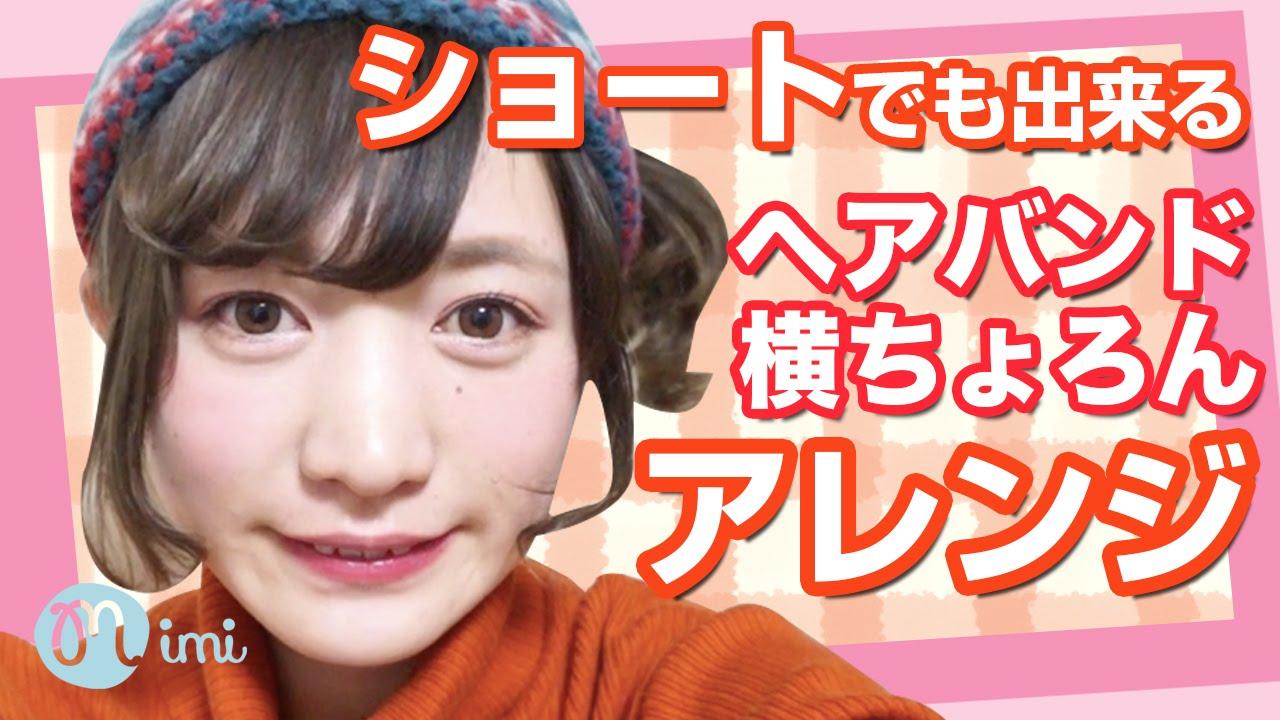 ショートでもできるヘアバンドアレンジ こいずみさき編 ,How to hair arrange,♡mimiTV♡ , YouTube