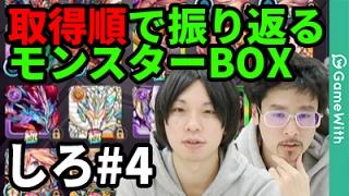 【モンスト】取得順で振り返るモンスターBOX!しろ編#4【なうしろ】