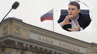 Смотреть видео что центральный банк россии не вправе делать