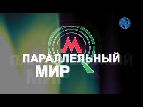 Параллельный мир: Бакинское метро