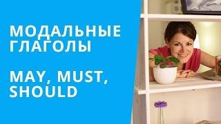 Онлайн курс | Разговорный английский | Модальные глаголы MAY, MUST, SHOULD