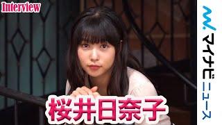 桜井日奈子、二重人格役の新境地に意気込み 「ヤヌスの鏡」インタビュー
