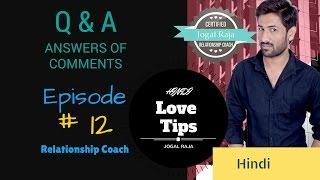 Love Tips And Relationship Advice Q-A # 12 Jogal Raja Hindi