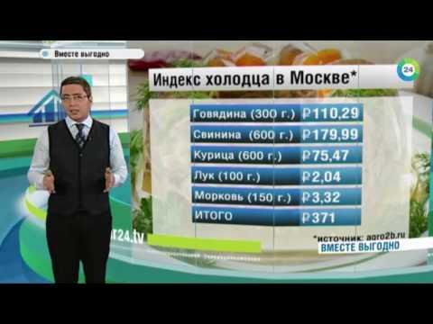 «Индекс холодца» от Чукотки до Москвы - МИР24