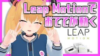 Leap Motion + Luppetでお手軽おててトラッキング!【VTuber】