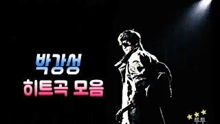 박강성  //  노래7곡  모음