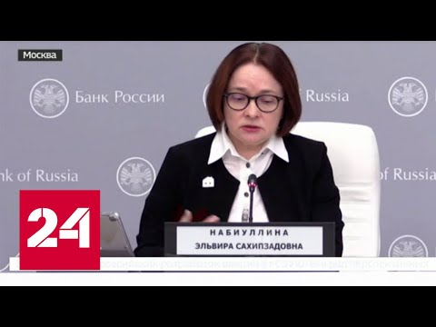 Решения не для галочки: Банк России в поиске максимального эффекта для экономики - Россия 24