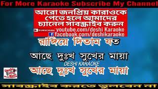 Monta Tomar Hoto Jodi | Bappa & Fahmida | Bangla Karaoke | Deshi Karaoke