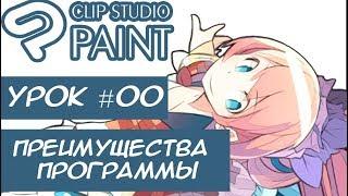 #00 Уроки Clip Studio Paint (Вводный урок: Преимущества программы)