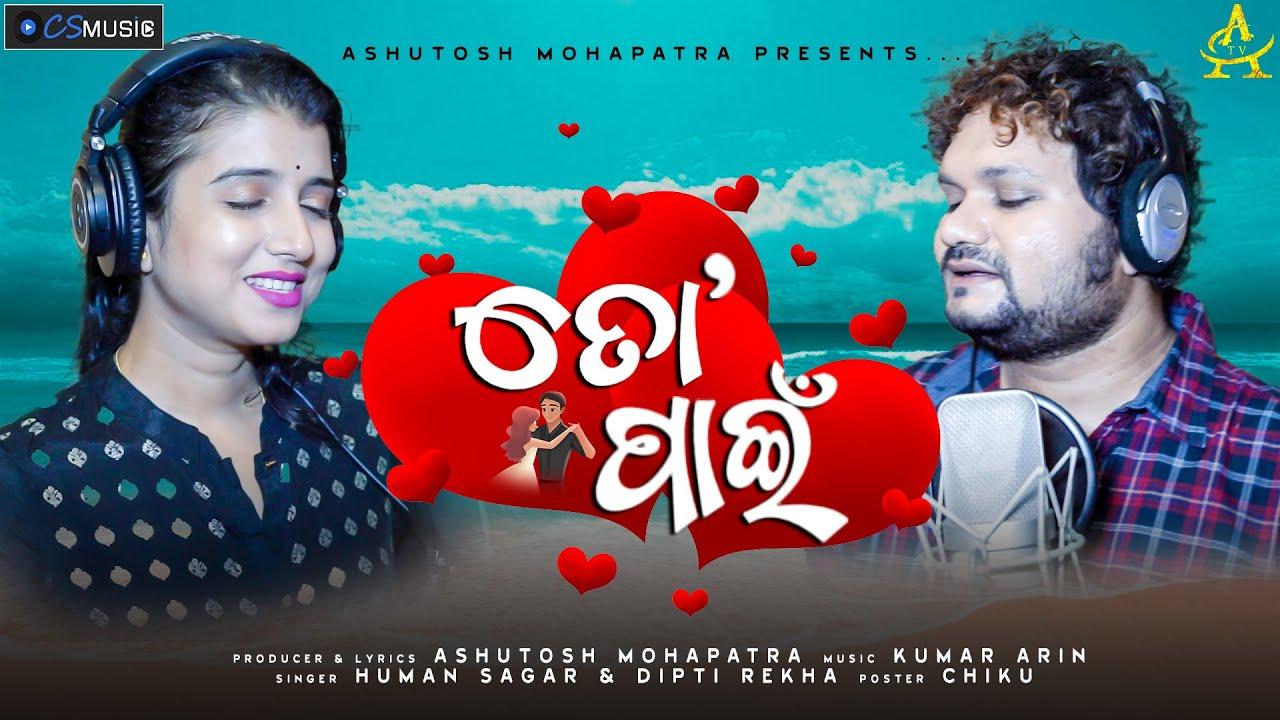 To Pain | Human Sagar & Dipti Rekha | Odia New Romantic Song 2020 | Official Studio Version