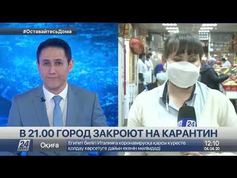 Выпуск новостей 12:00 от 04.04.2020