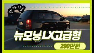 [중고차] 290만원 뉴모닝 LX 고급형 [판매중!!]…