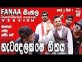 Shoi Boys - Mahachanden Pathvila (මහජන්දෙන් පත්වීලා) ෆනා Sinhala Version | Parody Song