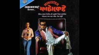 Bengali film | Minister Phatakeshto | Dhukku Phukku | Kalpana Patowary.
