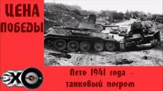 Лето 1941 года – танковый погром | Цена победы | Эхо москвы