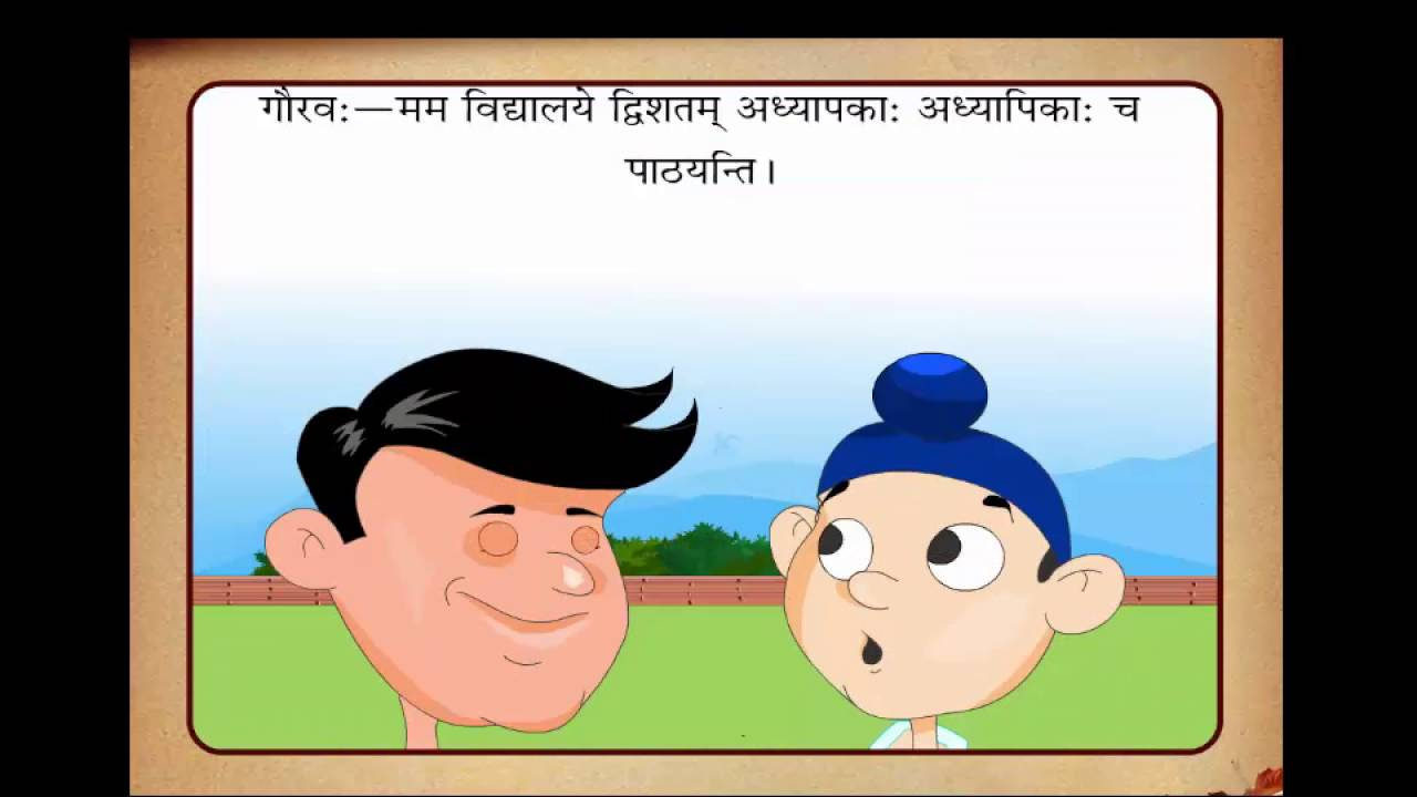 sanskrit essay on vidyalay