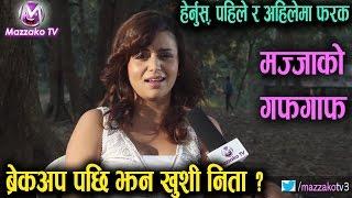 ब्रेकअप पछि झन खुशी निता ? || Neeta Dhungana || हेर्नुस्, पहिले के भनेका थिए यि जोडीले ? Mazzako TV