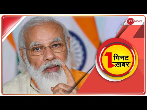 1 Minute, 1 Khabar:अब तक की बड़ी खबरें | Top News Today | Breaking News | Hindi News | Non-Stop News