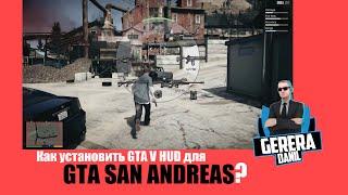 Как установить GTA 5 Hud для GTA San Andreas? - Легко!