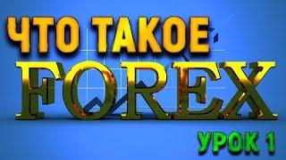 Урок 1. Что такое Forex (Форекс) ?