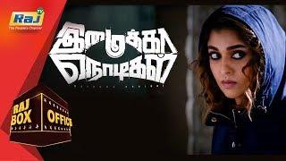 Raj Box office   Latest Tamil Box Office Collection   Dt -09.09 2018   RajTv