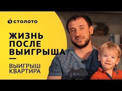 Столото представляет | Победители Жилищной лотереи семья Кожемяк | Выигрыш КВАРТИРА