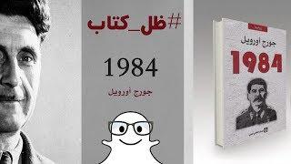 رواية 1984 - جورج أورويل   ظل كتاب #042