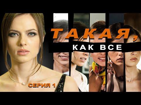 Криминальная мелодрама «Чyжиe гpexи» (2021) 1-8 серия из 16 HD