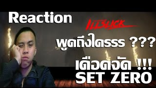 "ILLSLICK - ""Set Zero"" Feat. DM, KK  Reaction by 1Sep Channel"