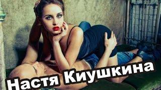 Настя Киушкина с красными глазами. Перископ Дом 2
