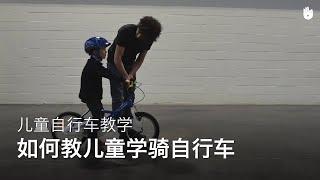 教儿童骑自行车:介绍 | Cycling