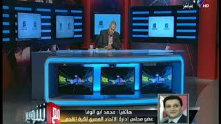 مع شوبير - عضو بإتحاد الكرة يفجر مفاجأة عن فضيحة منتخب مصر