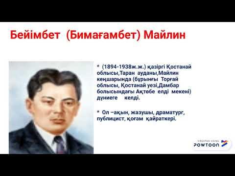 Үш бәйтерек: Сәкен Сейфуллин, Ілияс Жансүгіров, Бейімбет Майлин
