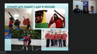 Улучшенная видеозапись вебинара: Современный мечевой бой для людей с ДЦП и ПОДА (24.10.2018)
