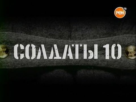 Солдаты. 10 сезон 16 серия