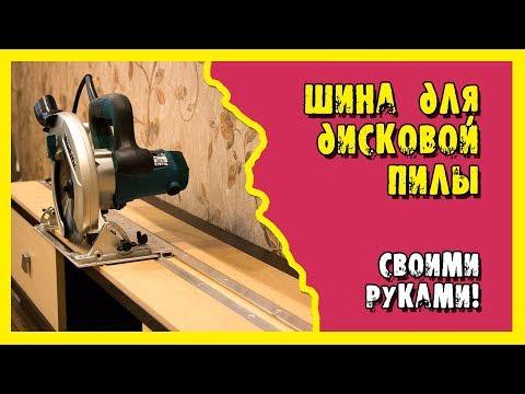 Направляющая шина для дисковой пилы своими руками.