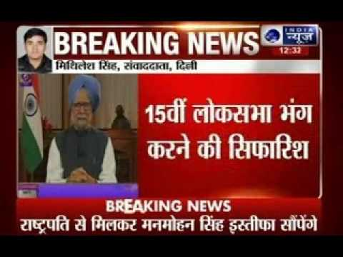 PM Manmohan Singh to resign, deliver his farewell address today