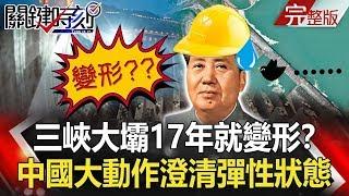 關鍵時刻 20190708節目播出版(有字幕)