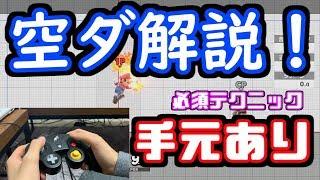 【スマブラSP】手元あり空ダ解説!分かりやすいテクニック講座 thumbnail